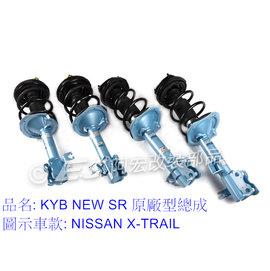 阿宏改裝部品 PREMACY MAV KYB 避震器 NEW SR 型 避震器 總成 藍桶