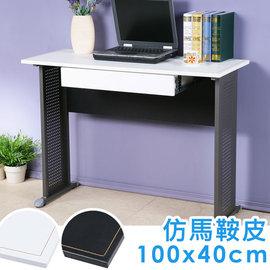 Homelike 貝克100x40工作桌~仿馬鞍皮^(附抽屜^)