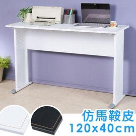 Homelike 貝克120x40工作桌~仿馬鞍皮
