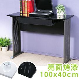 Homelike 貝克100x40工作桌~亮面烤漆^(附抽屜^)