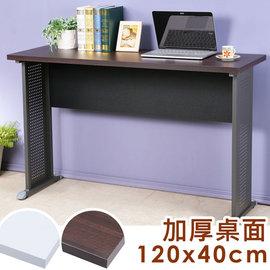 Homelike 貝克120x40工作桌~加厚桌面