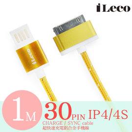 ~Dome多米資訊廣場~iLeco IP4 4S鋁合金強化編織線 1M金^(ILE~ADR