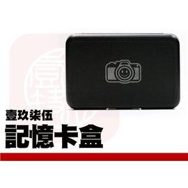 ~壹玖柒伍~ 相機仔 記憶卡收納盒 記憶卡盒 4SD 4mic SD 4CF 超大容量 超