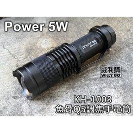 ~喬尚拍賣~小太陽Q5手電筒~R81~戰術魚骨夾扣型.可伸縮調�