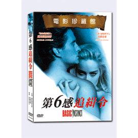 合友唱片 第六感追緝令 Basic Instinct DVD