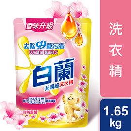 白蘭含熊寶貝馨香精華洗衣精補充包1.65kg