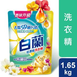 白蘭 含熊寶貝馨香精華洗衣精補充包1.65kg~花漾清新