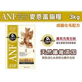 訂購~~1399~~SNOW~ ANF 愛恩富貓糧~成貓化毛配方3kg ^(8012017