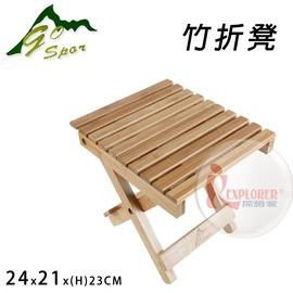 探險家戶外用品㊣ZC98009 台灣GO SPORT竹折凳 24x21xH23 小板凳折疊凳折疊椅摺疊椅折合椅小凳子竹凳