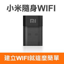 小米隨身WIFI 設定簡單 可連結多個裝置 附贈1TB 雲端 支援共享電腦檔案 黑色