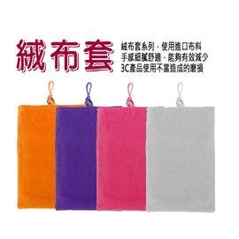 ~大款~ 加厚絨布袋 絨布套 手機袋 手機套 保護套 保護袋 手機 行動電源 3C 包