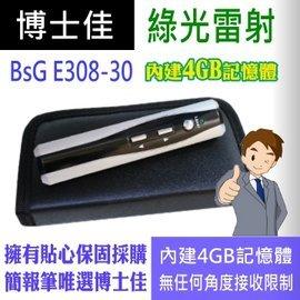 博士佳簡報筆BsG E308~30綠光簡報器^(含4GB記憶體^)