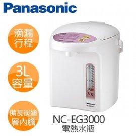 Panasonic 國際3公升微電腦熱水瓶 NC-EG3000/ NCEG3000  **免運費**