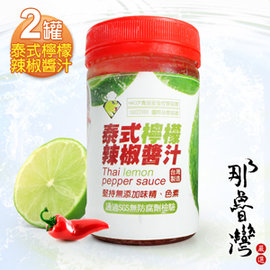 泰式檸檬辣椒醬汁 2罐^(160g 罐^)