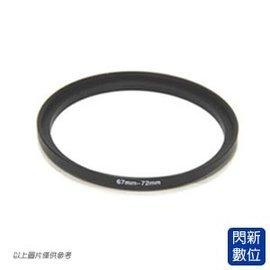~閃新~濾鏡轉接環^(鋁合金 ^) 62~72mm