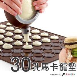 馬卡龍製作專用矽膠墊30孔 烘焙工具【HH婦幼館】