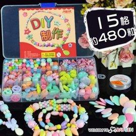 兒童DIY糖果色串珠編織手鏈 早教益智手工玩具 15格【HH婦幼館】
