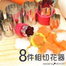 DIY不鏽鋼切花器蔬菜水果餅乾 造型模具8件組【HH婦幼館】