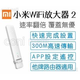 ~coni shop~小米WiFi放大器 智能WiFi路由器 無線WiFi增強器 USB