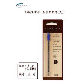 CROSS 8512 原子筆芯系列 ^(支^)^(藍色^)^(F 筆尖^)^~輕鬆好書寫.