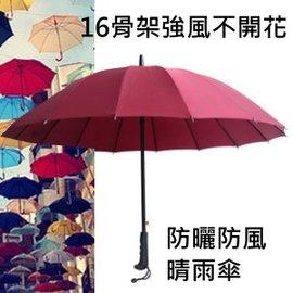 免 ~買窩^~雨具 雨鞋 雨傘系列~超強結構16骨長柄晴雨傘 彩虹傘不怕開花強風來襲安全套