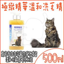 ~汪汪寵物~~MOIRA 莫伊拉~極緻精華 溫和配方貓用洗毛精~500ml