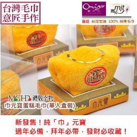 金元寶 巾元寶蛋糕毛巾 ^(單入盒裝^)~ 毛巾製~歐米亞小舖~