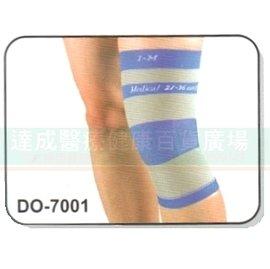 達成醫療~I~M 愛民衛材~DO~7001 壓力支撐型護膝 護膝 護具