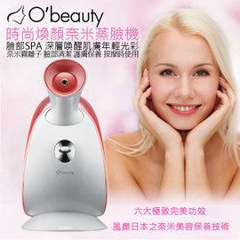 奧緹O beauty 煥顏奈米蒸臉機 美顏機 蒸臉機 美容機 美膚