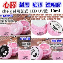 幻指美甲^~正品CHE GEL 凝膠 可卸式LED UV燈 封層 底膠 透明膠 甲油膠 色