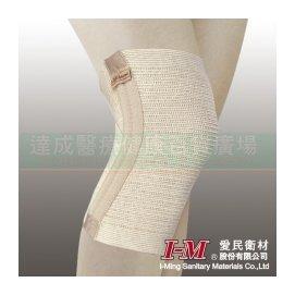 達成醫療 ~愛民~WS~704 8 4吋交叉護膝 護具 護膝