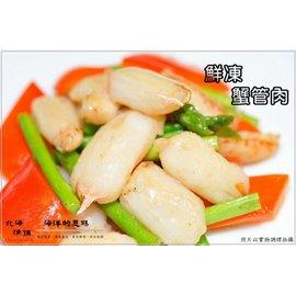 ~好食多~北海漁舖.鮮凍蟹管肉100g