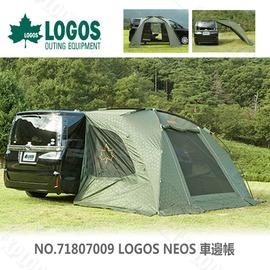 探險家露營帳篷㊣NO.71807009 日本品牌LOGOS NEOS車邊帳 吸盤吊掛式式輕型車邊帳 更衣帳 客廳帳 RV露營野餐