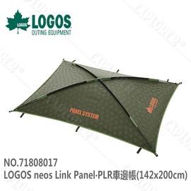 探險家露營帳篷㊣NO.71808017 日本品牌LOGOS neos Link Panel‧PLR車邊帳142x200cm 遮陽防雨 延伸前簷