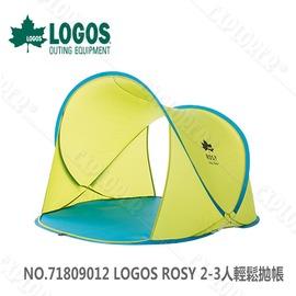探險家露營帳篷㊣NO.71809012 日本品牌LOGOS ROSY 2-3人輕鬆拋帳 速搭式 海灘帳 沙灘帳 遊戲帳