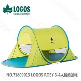 探險家露營帳篷㊣NO.71809013 日本品牌LOGOS ROSY 3-4人輕鬆拋帳 速搭式 海灘帳 沙灘帳 遊戲帳