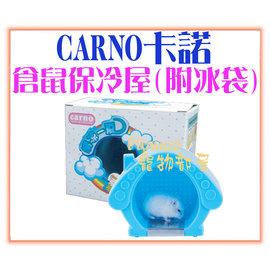 ~Plumes寵物部屋~CARNO卡諾~倉鼠保冷屋~附冰袋~ 小型寵物鼠