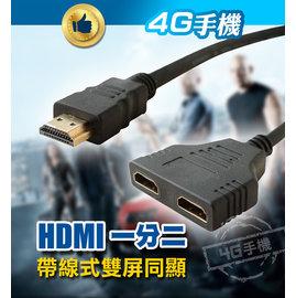 HDMI一分二 1進2出 分配器 高清分配器 分屏器 分支器 高清 輸入輸出 雙屏同顯~4