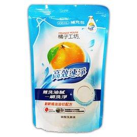 ~衛立兒 館~橘子工坊 重油汙碗盤洗滌液補充包430ml