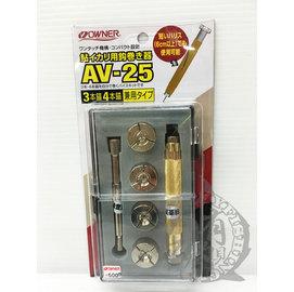 ◎百有釣具◎OWNER AV-25 毛鉤綁鉤器 品番NO.9689-25 日本製造 品質保證