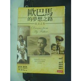 ~書寶 書T5╱傳記_HIL~歐巴馬的夢想之路:以父之名_ 360_王輝耀 歐巴馬