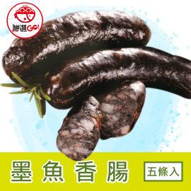 ~ 鮮選GO ^! ~彈牙口感海陸饗宴墨魚香腸 ^(5條入 300g 包^)  黑色旋風特