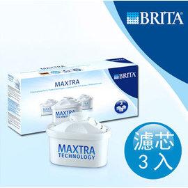 德國BRITA濾水壺新一代濾芯MAXTRA【三入裝】