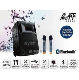 高傳真音響Hylex~PA~6080 CD3SU~UHF充電式手提教學擴音機│CD USB