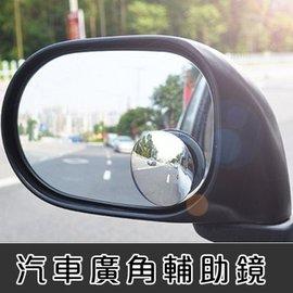 高清 無邊 可調節 小圓鏡 盲點鏡 倒車 廣角鏡 汽車 後視鏡 輔助鏡【HH婦幼館】