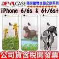 ~承靜 ~DEVILCASE 南非動物巡迴之旅系列背貼 for iphone 6、6s、6