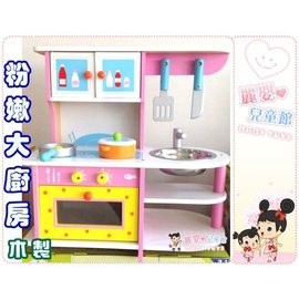 麗嬰兒童玩具館~扮家家酒玩具-木製立式廚房組.仿真廚具玩具組.粉嫩大廚房