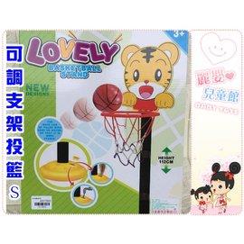 麗嬰兒童玩具館~簡易款四段可調高低幼兒支架投籃組S款~塑料材質底部可加沙加水