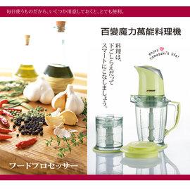 [YAMASAKI山崎家電] 百變魔力萬用調理機 SK-560B