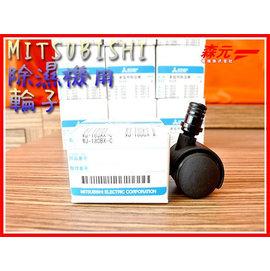 ~森元電機~MITSUBISHI 除濕機用輪子 MJ~180AX.MJ~180BX.MJ~